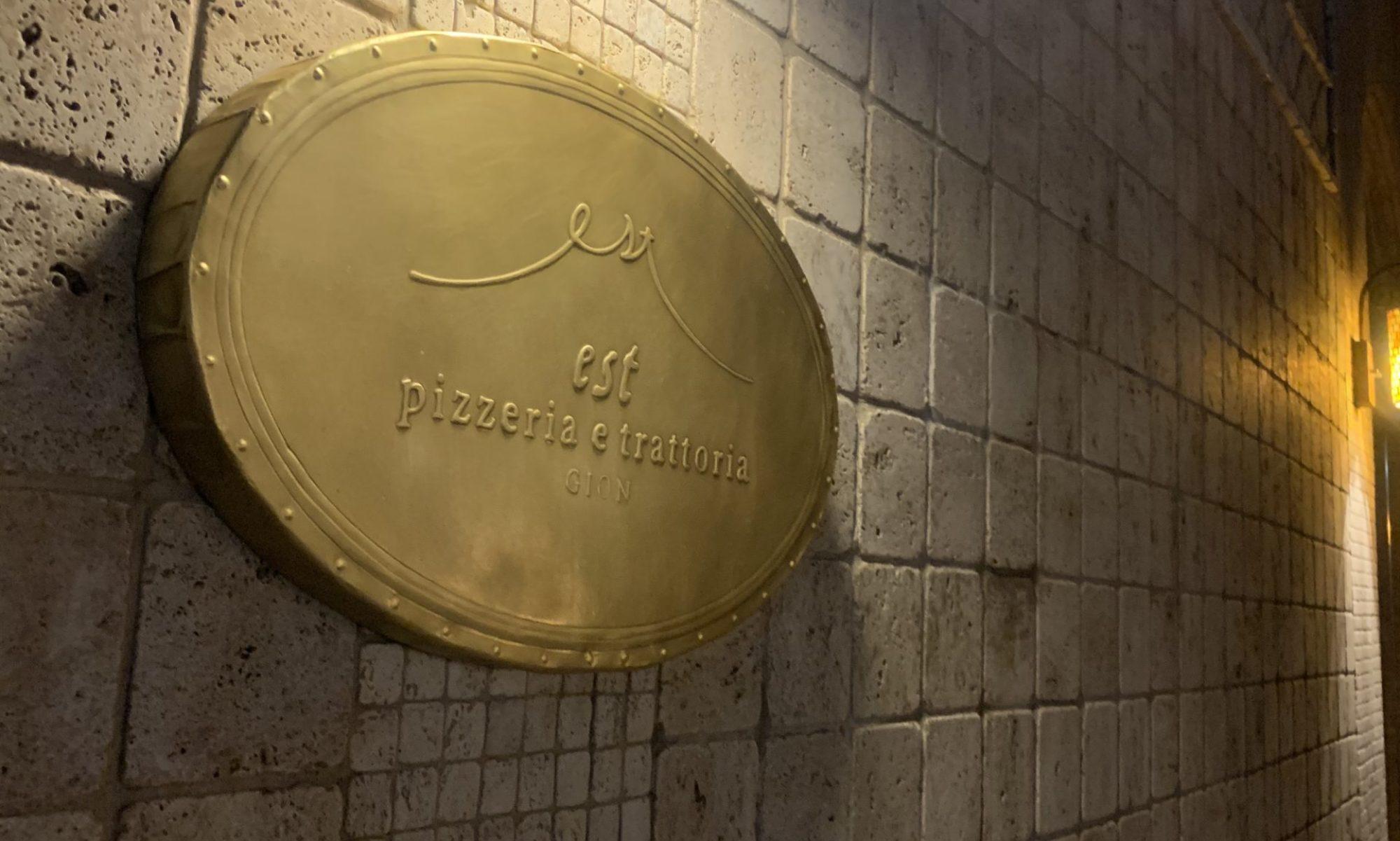 エスト ピッツェリア エ トラットリア 祇園(est pizzeria e trattoria)